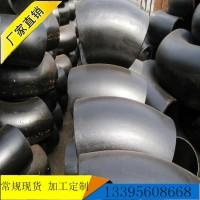 厂家定制 304不锈钢弯头 管件 工业冲压弯头定做 不锈钢三通