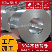 316L/304不锈钢平板卷加工 可开平分条不锈钢冷轧卷板防指纹
