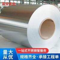 201/304/316不锈钢卷板热轧冷轧板不锈钢平板多规格可定制加工