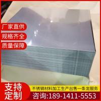 加工定制不锈钢卷板403 304 310S不锈钢板装饰卷光亮卷不锈钢加工