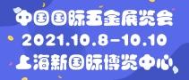 中国国际五金展览会CIHS