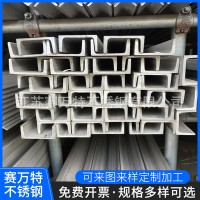 槽钢切割焊接打眼加工 可切割零售 可来图定制加工