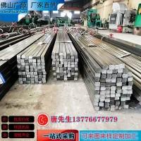 佛山厂家供应冷拉方钢扁钢异型钢Q235b 40Cr 45#规格齐全量大价优