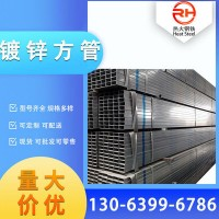 热镀锌方管 现货供应 厂房建矩形管 高锌层镀锌方管Q235B幕墙方通