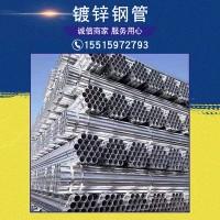 镀锌管 镀锌钢管 消防管 钢衬管 无缝管 6米多种规格 经营厂家
