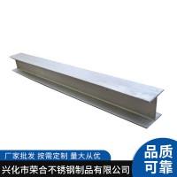 现货非标不锈钢工字钢 321 316ti 430 630 22052507 904L双相钢