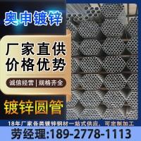 佛山厂家镀锌圆管 Q235b 热镀锌钢管 消防水管DN100 镀锌水管加工