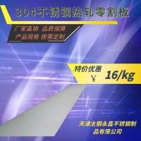 304不锈钢热轧零割板厂家直销 支持尺寸