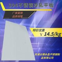 304不锈钢冷轧平板 规格尺寸全 厂家直销 品质保障
