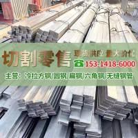 山东冷拔钢厂家40*25冷拉扁钢大量现货 35*30 80*25冷拔扁钢价格   价格面议