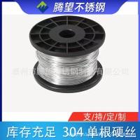 厂家直销304不锈钢硬丝 单根硬细钢丝线 电梯放样 光亮防锈全规格