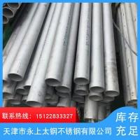 304厚壁不锈钢管310S 不锈钢管 非标不锈钢管批发激光切割   价格面议