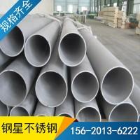 316不锈钢焊管大口径 厂家现货 304不锈钢焊管 不锈钢焊管