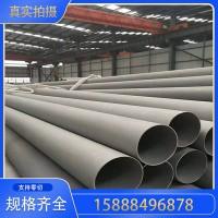 304 316L大口径不锈钢无缝管 非标厚壁定做 现货直销