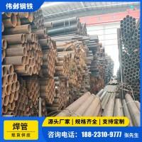 批发Q235B直缝焊管铁管建筑工地架子管直缝钢管厚壁焊管规格齐全
