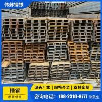 厂家批发q235b槽钢 热轧槽钢 国标镀锌槽钢 幕墙专用槽钢尺寸齐全