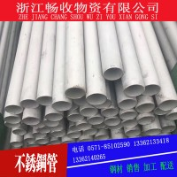 厂销不锈钢焊管 浙江杭州304/316材质可加工定做规格齐全规格齐全