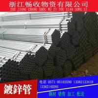 厂销热镀锌钢管 浙江杭州 具体规格具体价格 价格当天电询为准
