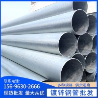 镀锌钢管 大口径给水螺旋管 排污供水焊接铁圆管 批发价