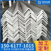 厂家直供304不锈钢角钢等边不等边316L角钢不锈钢建筑支架
