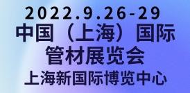 中国(上海)国际管材展览会Tube China