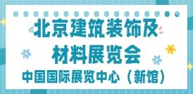 北京建筑装饰及材料展览会