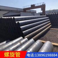 四川螺旋钢管 大口径给水防腐螺旋管 排污供水焊接铁圆管 批发价