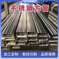 厂家现货 304不锈钢方管 定 制切割 不锈钢矩形管 不锈钢拉丝方通