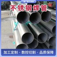 批发201 304 316L不锈钢焊管大口径厚壁工业焊管可拉丝抛光切割