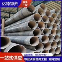 现货供应q235螺旋钢管 打桩钢管大小口径 螺旋焊管防腐钢管钢护筒