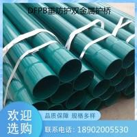 现货供应过路涂塑复合穿线管 热浸塑钢管DN175热浸塑穿线钢管厂家