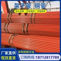 唐山架子管生产厂家 1.5寸脚手架钢管 建筑架子管 质量可靠