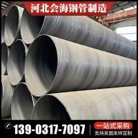 厂家大口径埋弧焊螺旋钢管 235b碳钢螺旋钢管 厚壁焊接螺旋钢管