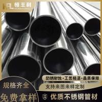 304不锈钢工业管 方管圆管 库存现货可切割零售 厂家直供量大从优