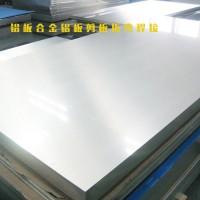 西安铝板1060铝合金6061可剪板折弯任意零裁激光切割焊接
