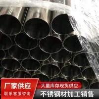 无锡供应201 304 316L不锈钢焊管 不锈钢装饰管 卫生级不锈钢焊管