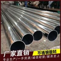 304不锈钢管厂家 现货不锈钢无缝管 不锈钢圆管 不锈钢工业管