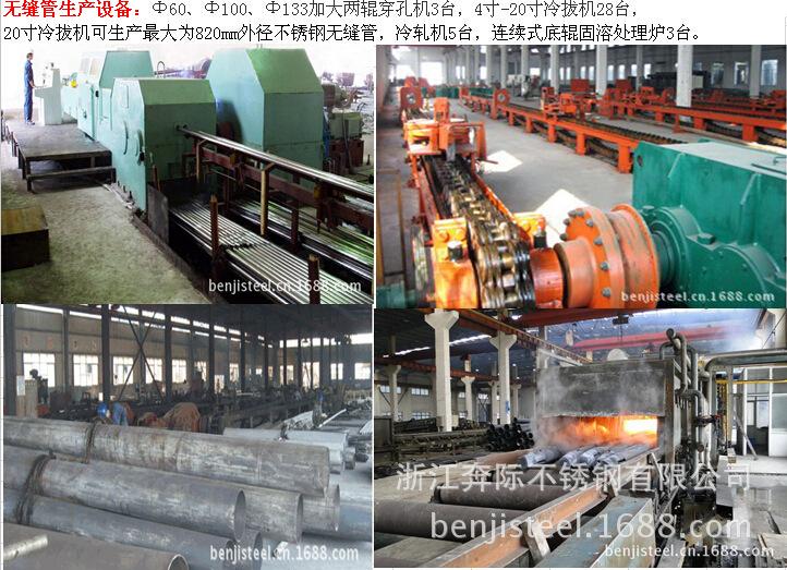 无缝管生产设备02-01