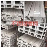 201/304/316不锈钢槽钢U型槽钢C型槽钢5号6号8号10号不锈钢槽钢
