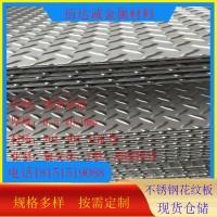 现货供应321不锈钢花纹板 S32168冷轧 热轧不锈钢花纹板 冲花板