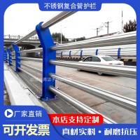 201/304不锈钢复合管安全防护栏 桥梁河道防护栏 道路防撞护栏