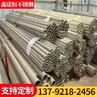 不锈钢管 304 不锈钢无缝管 316L 310S无缝管 支持定尺寸