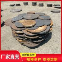 切割中厚板异形件加工 铁圆盘 钢板异形件 法兰毛坯来图定制