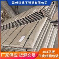 常州现货供应304平板 不锈钢中厚板牛皮纸精包装货源充足可批发