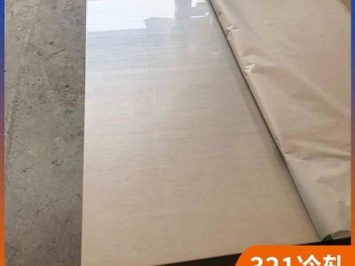 常州现货供应321冷轧不锈钢板 不锈钢镜面冷轧板货源充足可批发