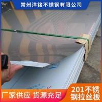 常州现货供应201不锈钢拉丝板不锈钢工业板镜面板货源充足可批发