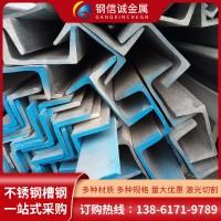 厂家批发U型槽钢2205 316L不锈钢槽钢 可冲压折弯 激光切割 配送