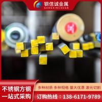 厂家批发310S 316L不锈钢方钢 品种多样可冲压折弯激光切割配送