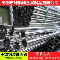 厂家现货304 201 316L不锈钢工业圆管 不锈钢装饰圆管