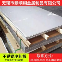 厂家定 制不锈钢冷轧板按需定 制太钢宝钢张浦等产地机械五金
